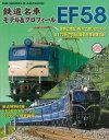 【バーゲン本】鉄道名車モデル&プロフィールEF58 [ RM MODELS ARCHIVE ]