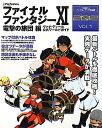 ファイナルファンタジー11電撃の旅団編ヴァナ・ディール公式ワールドガイド(2012 vol.1)