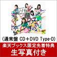 【楽天ブックス限定 生写真付き】ハイテンション (通常盤 CD+DVD Type-D) [ AKB48 ]