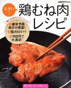 エラい!鶏むね肉レシピ 使いみちいろいろ70レシピ (レタスクラブmook)