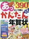 あっという間にかんたん年賀状(2019年版) CD-ROM Windows 10/8.1/8/7