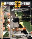 田中克自流飛行機模型筆塗り塗装術 筆一本で全て解決 [ 田中克自 ]
