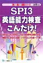 SPI3英語能力検査こんだけ!(〔2018年度版〕) [ 就職試験情報研究会 ]