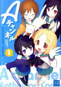 Aチャンネルアンソロジーコミック(1) (まんがタイムKRコミックス)