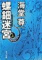 螺鈿迷宮(上)