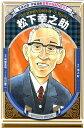 松下幸之助【学習漫画 世界の伝記NEXT】 一代で世界的な会...