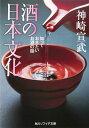 酒の日本文化