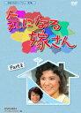 気になる嫁さん DVD-BOX PART2 デジタルリマスタ...