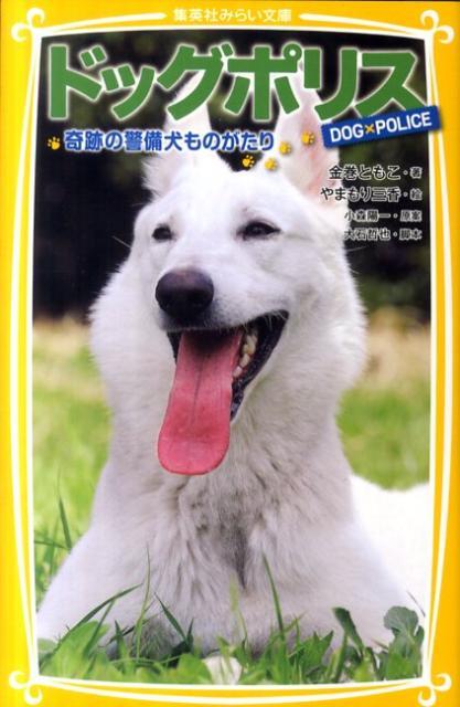 ドッグポリス 奇跡の警備犬ものがたり (集英社み...の商品画像