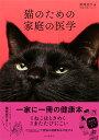 猫のための家庭の医学 一家に一冊の健康本 2つのコトバで愛猫の健康寿命が延びる [ 野澤 延行 ]