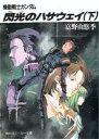 閃光のハサウェイ(下) 機動戦士ガンダム (角川スニーカー文庫) 富野 由悠季