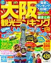 大阪観光ランキング ウォーカームック (ウォーカームック)