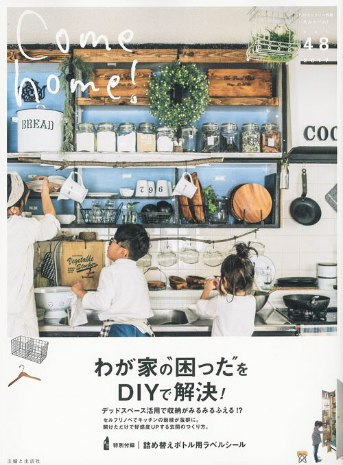 Come home! Vol.48 (私のカントリー別冊) [ カムホーム!編集部 ]