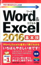 Word & Excel 2016基本技 (今すぐ使えるかんたんmini) [ 技術評論社 ]