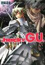 .hack//G.U.(vol.4)