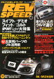 REV SPEED (レブスピード) 2014年 04月号 [雑誌]