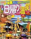 るるぶ日帰り温泉関東周辺('18) (るるぶ情報版)