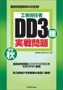 DD3種実戦問題(2016秋) [ リックテレコム ]