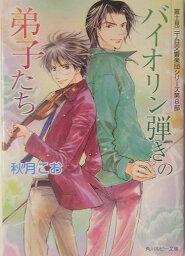 バイオリン弾きの弟子たち