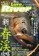 Lure magazine River (ルアーマガジン リバー) Vol.22 2014年 04月号 [雑誌]