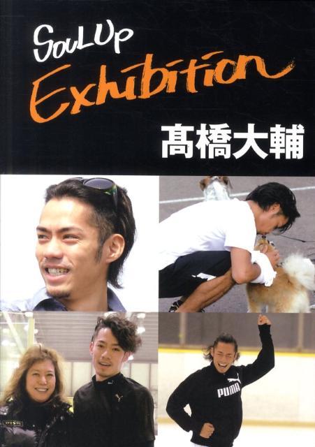 ■SOUL Up Exhibition
