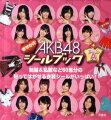 AKB48きせかえシールブックチームA