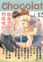 comic chocolat(12) BOYS BE IN LOVE [ アンソロジー ]