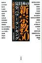 日本の新宗教50完全パワーランキング 人脈力・資金力・政治力を全比較 [ 別冊宝島編集部 ]