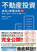 【予約】不動産投資 成功の実践法則50