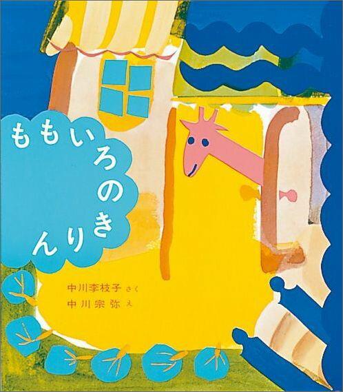 ももいろのきりん [ 中川李枝子 ]...:book:10086277