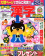 オール漢字パズル 2014年 04月号 [雑誌]