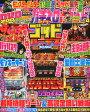 パチスロ必勝ガイド 2014年 04月号 [雑誌]
