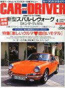 CAR and DRIVER (����������ɡ��ɥ饤�С�) 2014ǯ 04��� [����]