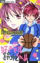 好きです鈴木くん!! 7 (フラワーコミックス) 池山田 剛