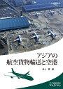 アジアの航空貨物輸送と空港 (アジ研選書) [ 池上寛 ]