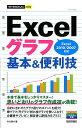 Excelグラフ基本&便利技 Excel 2010/2007対応 (今すぐ使えるかんたんmini) [ Ayura ]