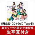 【楽天ブックス限定 生写真付き】ハイテンション (通常盤 CD+DVD Type-E) [ AKB48 ]