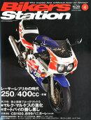 Bikers Station (�Х����������ơ������) 2014ǯ 04��� [����]