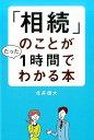 「相続」のことがたった1時間でわかる本 [ 北井雄大 ]