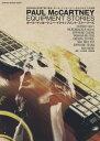 ポール・マッカートニー・イクイップメント・ストーリーズ 使用楽器の変遷で振り返る、ポール・マッカートニーの (シンコー・ミュージック・ムック) [ 大久達朗 ]