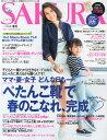 SAKURA (サクラ) 2014年 04月号 [雑誌]