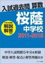 入試過去問算数(解説解答付き) 2011-2015 桜蔭中学校 [ みくに出版 ]