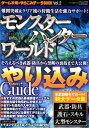 ゲーム攻略&やりこみデータBOOK(vol.2) モンスター...
