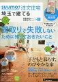 SUUMO注文住宅 埼玉で建てる 2014年 04月号 [雑誌]