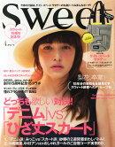 sweet (����������) 2014ǯ 04��� [����]