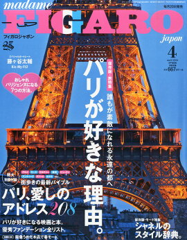 madame FIGARO japon (�ե����� ����ݥ�) 2014ǯ 04��� [����]