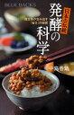 日本の伝統 発酵の科学 微生物が生み出す「旨さ」の秘密 (ブルーバックス) [ 中島 春紫 ]