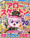 アロー&スケルトンパル 2015年 04月号 [雑誌] - 楽天ブックス
