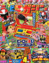 テレビマガジン 2015年 04月号 [雑誌]