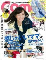 Como(コモ)2015年04月号[雑誌]